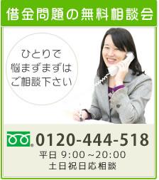 無料相談受付中!0120-806-996 平日 9:00~20:00(土日祝日応相談)